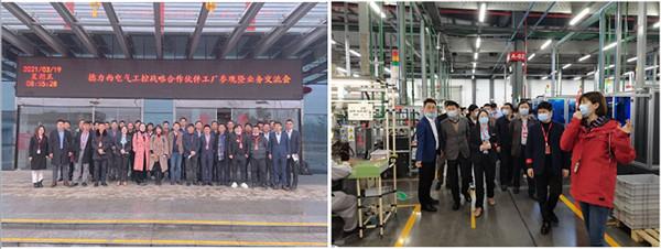 同携手,赢未来 德力西电气工控战略合作伙伴参观芜湖自动化生